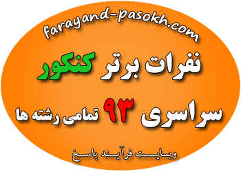 43farayand.png (350×250)