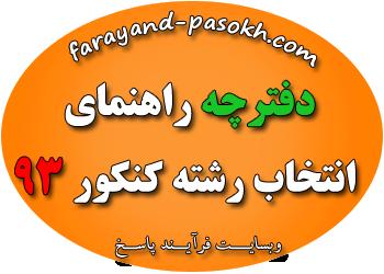 49farayand.png (350×250)